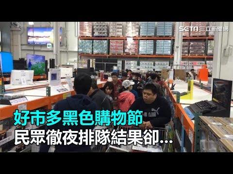 為好市多黑色購物節凌晨就來排隊 他買完後說「划不來」|三立新聞網SETN.com