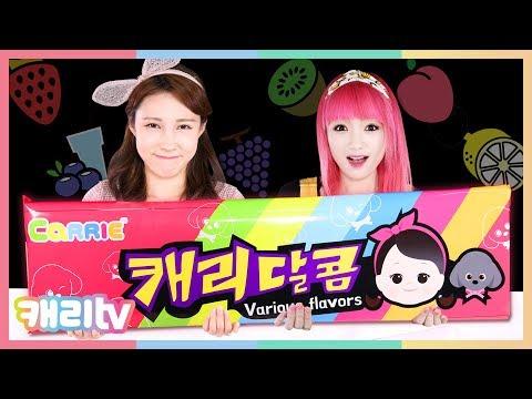 [캐리와장난감친구들] 새콤하고 달콤한 초대형 과일맛 캐러멜 만들기