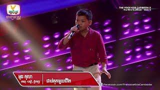 មួន តុលា - ជាប់គុកមួយជីវិត (Blind Audition Week 5 | The Voice Kids Cambodia Season 2)