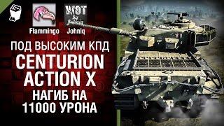 Centurion AX - Нагиб на 11000 Урона! -  Под высоким КПД №51 - от Johniq и Flammingo