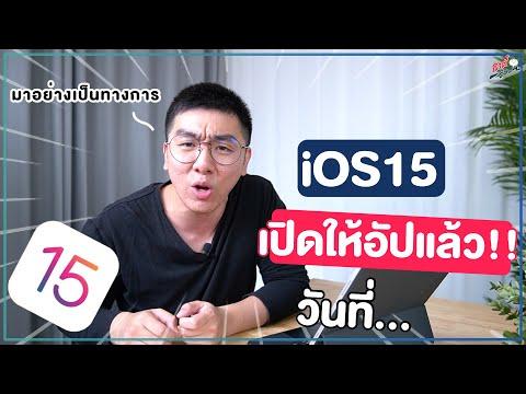 มาแล้ว iOS15!! ประกาศวันให้อัปเดตอย่างเป็นทางการ!! | อาตี๋รีวิว EP. 737