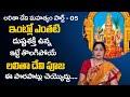 Part 05: Lalitha Devi Mahathyam|Remedies For Negative Energy |Home Remedies In Telugu |Smt.Chandraja