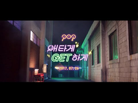 [Teaser] P.O.P(피오피) - '애타게 GET하게' M/V 티저
