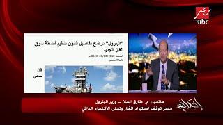 وزير البترول: لهذه الأسباب استحوذت مصر على الغاز الطبيعي بالمنطقة ...