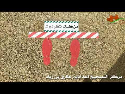 الاستعداد للباك بالقاعة المغطاة ، ثا. السعادة . اع طارق بن زياد / فيديو