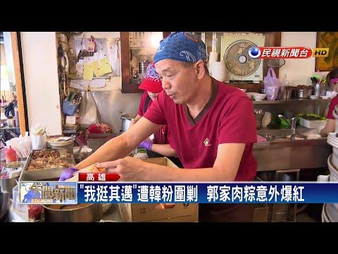 「我挺其邁」遭韓粉圍剿  「郭家肉粽」意外爆紅-民視新聞