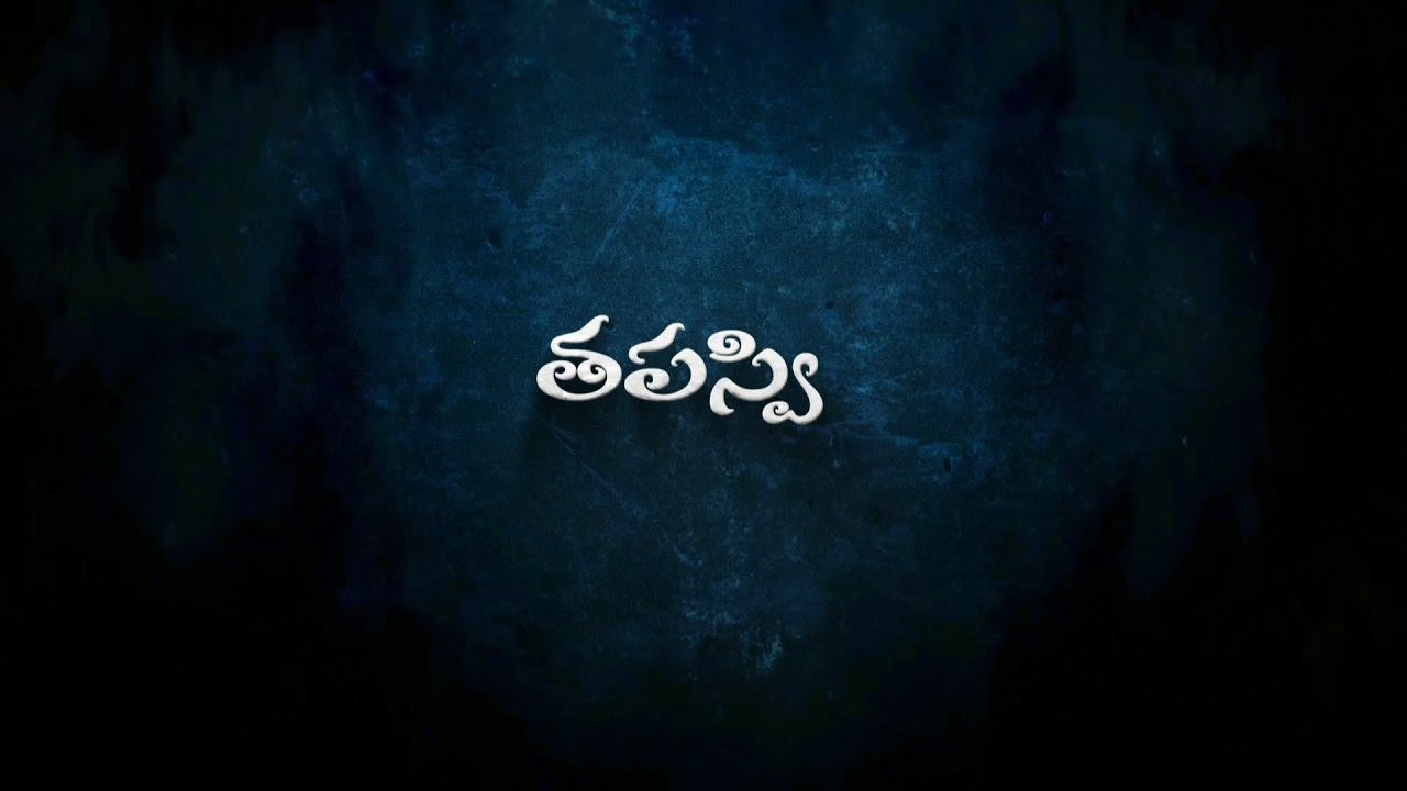 THAPASWI SHORTFILM 2016 || DIRECTED BY ROHITH KUMAR REDDY K