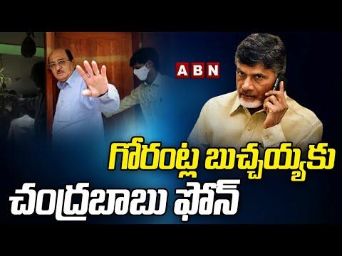 Chandrababu consoles disgruntled TDP MLA Gorantla over phone, assures to meet him
