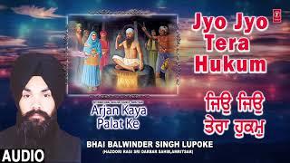 Jyo Jyo Tera Hukum – Bhai Balwinder Singh Lupoke