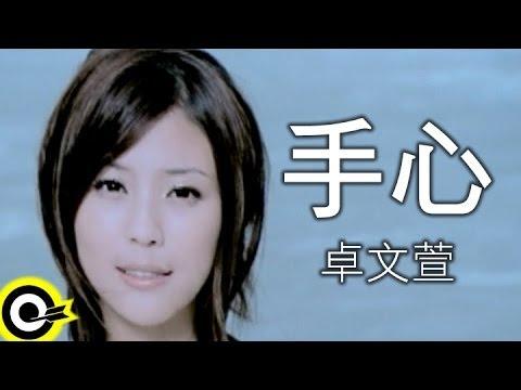 卓文萱-手心 (官方完整版MV)
