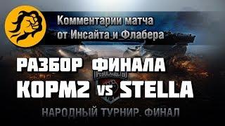 Разбор финала КОРМ2 vs. Stella от Инсайта и Флайбера (Крапалец)