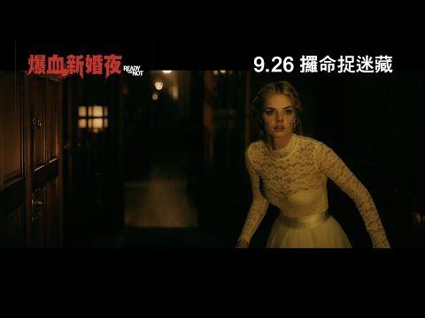 [電影預告] 《爆血新婚夜》(READY OR NOT )香港首條預告 (中文字幕)