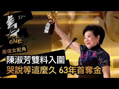 第57屆金馬獎頒獎典禮--最佳女配角陳淑芳雙料入圍 哭說等這麼久 63年首奪金