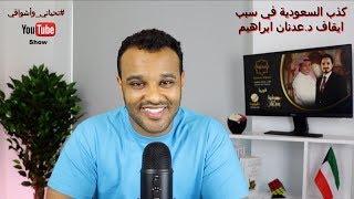 تحياتي_وأشواقي | كذب السعودية في سبب ايقاف د.عدنان ابراهيم 160 ...