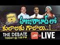 LIVE: The Debate On TRS, BJP, Congress New Strategy On Huzurabad Bypoll | Etela Vs KCR | YOYO TV