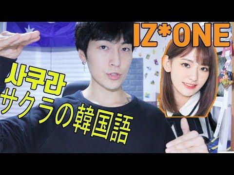韓国人が思うIZONE宮脇咲良の韓国語レベル