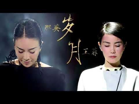 【HD高清音质】 王菲&那英  - 《岁月》 1小时版本【超级感动!多年后两大歌后再次合唱新歌!】