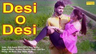 Desi O Desi – Krishan Dhundwa Video HD