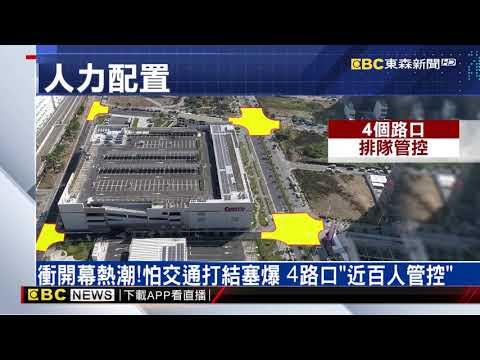 防排隊塞爆!美式賣場開幕「百人交管千人備戰」 @東森新聞 CH51