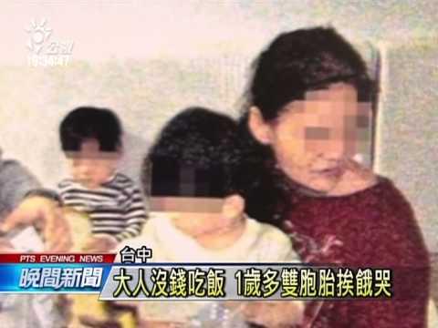 台中雙胞胎嬰兒哭鬧整晚 鄰居誤為虐童通報 20150325 公視晚間