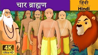 चार मित्र की कहानी | The Four Brahmins in Hindi | Kahani | Fairy Tales in Hindi | Hindi Fairy Tales
