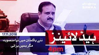 Samaa Headlines - 4PM - 17 November 2018