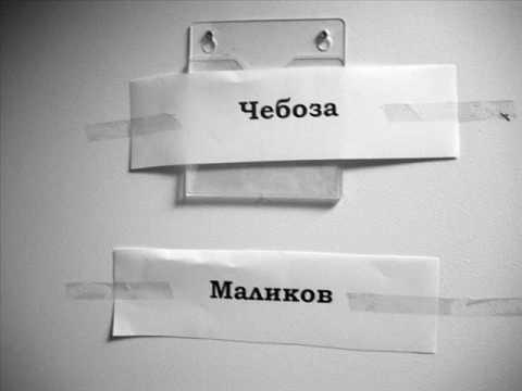 Чебоза - Васильки. Чартова дурь 2002 (неклип)