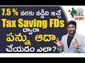 Tax Saving Fixed Deposit In 2021 In Telugu     How to save Tax on FD In Telugu?   Kowshik Maridi
