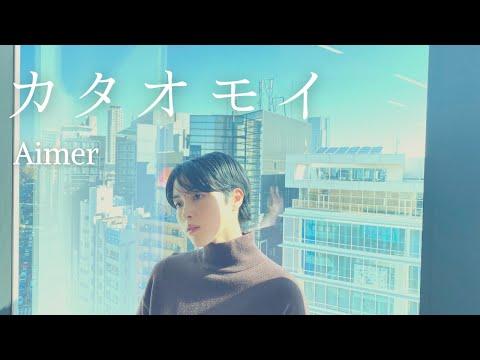 【歌ってみた】カタオモイ/Aimer covered by NANAMI(color-code)