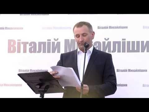 Виступ Віталія Михайлішина
