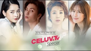 [ENG SUB/Celuv.TV] 스페셜 방송 - 치푸, 서인영, 서제이, 쟈니 (Chi Pu, Seo In Young, Seo Jei, JOHNNY_NCT) (FULL)