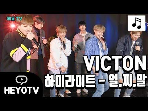 [VICTON] '하이라이트(Highlight) - 얼굴 찌푸리지 말아요' 도부장님과 빅톤의 1차 노래방 회식!@해요TV 빅톤의 사생활