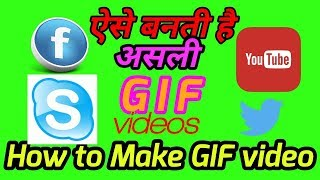 ऐसे बनती है असली GIF फाईल    How to Make Real GIF file  