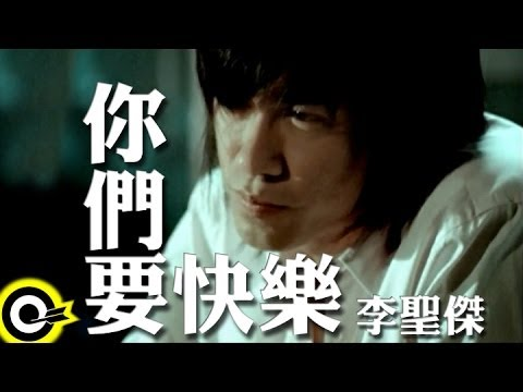 李聖傑 Sam Lee【你們要快樂】Official Music Video