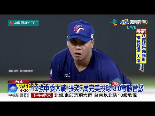 12強中委大戰 張奕7局完美投球 3:0奪勝晉級