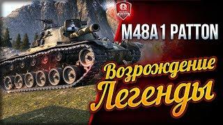 Возрождение Легенды ● M48 Patton