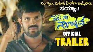 Rangasthalam Mahesh Nenu Naa Nagarjuna Official Trailer    2019 Telugu Trailers    NSE