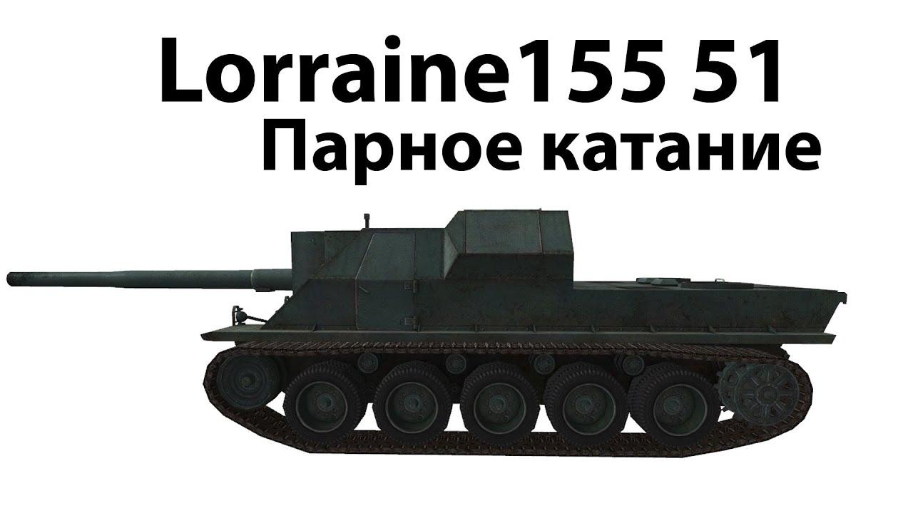 Lorraine155 51 - Парное катание