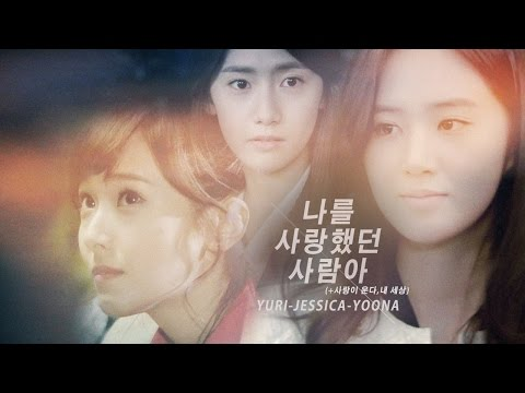 "[MV/DRAMA] YURI X JESSICA X YOONA ― ""나를 사랑했던 사람아"" (The Person Who Once Loved Me)"