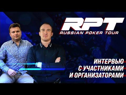 Russian Poker Tour и Академия Покера: Интервью с участниками и организаторами серии!