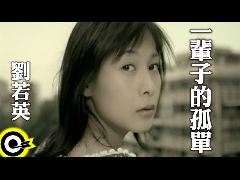 劉若英 René Liu【一輩子的孤單 A Lifetime Of Loneliness】華視「澀女郎」片尾曲 Official Music Video