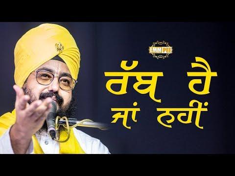 ਰੱਬ ਹੈ ਜਾਂ ਨਹੀਂ | Is GOD Real or NOT | Parmeshar Dwar | 3.11.2018 | Dhadrianwale