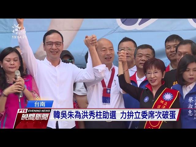 韓國瑜行程滿檔 參加國政聯盟黨慶活動