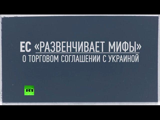 Ожидания и реальность: четыре мифа о преимуществах торгового соглашения между Украиной и ЕС