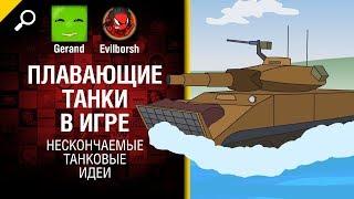 Плавающие танки в игре - Нескончаемые танковые идеи №6