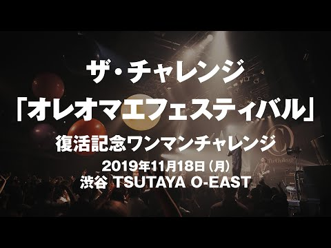ザ・チャレンジ 「オレオマエフェスティバル(2019.11.18 渋谷TSUTAYA O-EAST)」ライブ映像