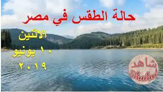حالة الطقس غدا الاثنين 10 يونيو 2019 فى مصر - توقع ...