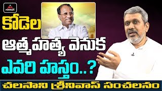 Chalasani Srinivas Sensational Comments On Kodela Siva Pra..