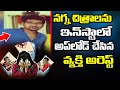 Guntur engg student case: Police identify person responsible for uploading nude photos on Instagram