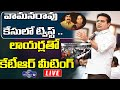 LIVE : KTR Meeting With Lawyers   Vaman Rao Couple Incident   Telangana   Top Telugu TV